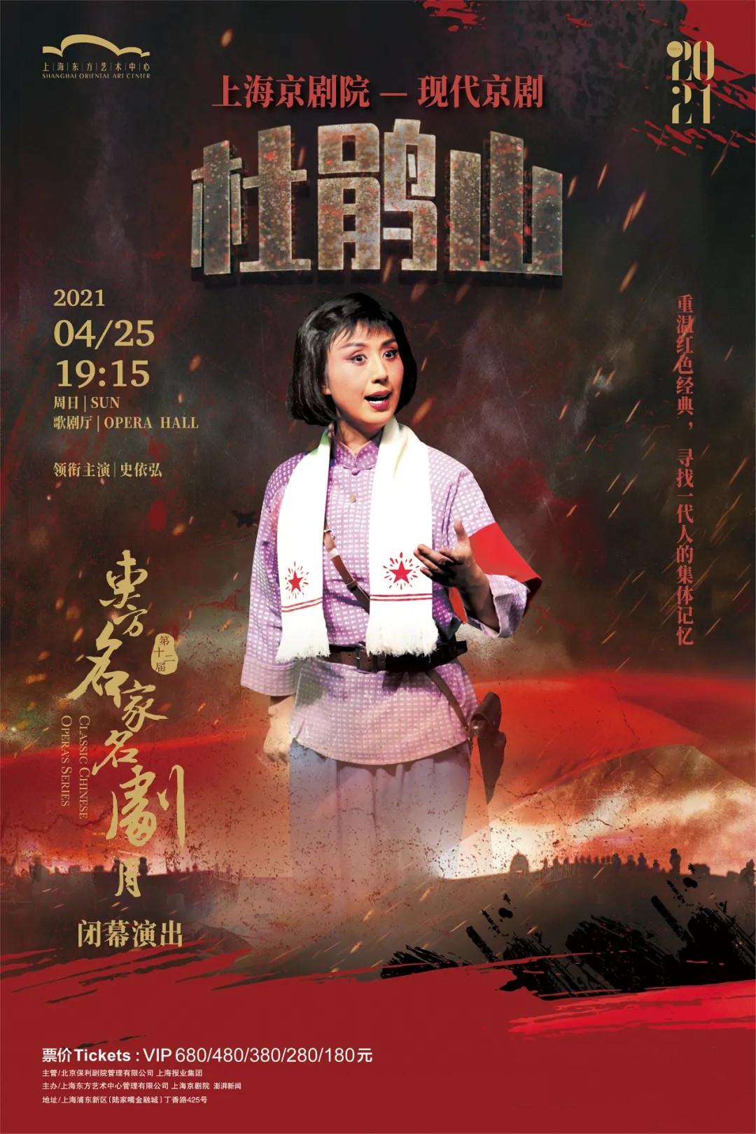 2021上海京剧院 现代京剧《杜鹃山》-上海站