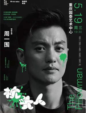2021话剧《枕头人》重庆站