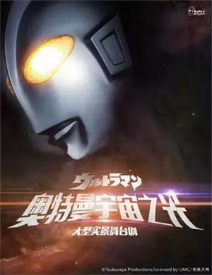 2021舞台剧《奥特曼宇宙之光》淮北站