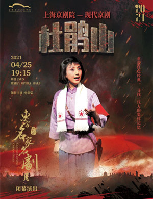 2021京剧《杜鹃山》上海站