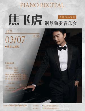 焦飞虎重庆音乐会