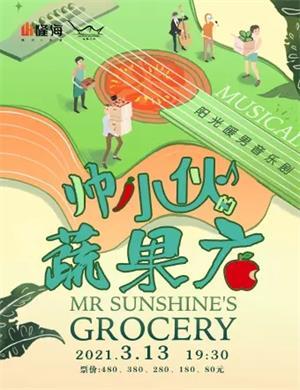 2021音乐剧《帅小伙的蔬果店》青岛站
