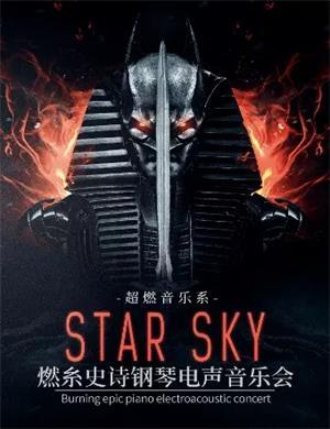2021STAR SKY西安音乐会