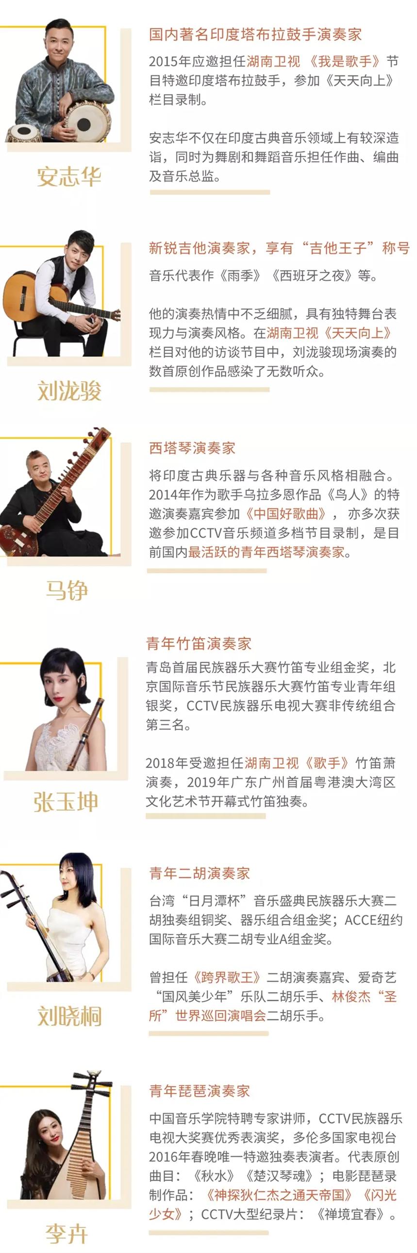 2021穿越丝绸之路·非凡丝路乐团音乐会《丝路驼铃》-珠海站
