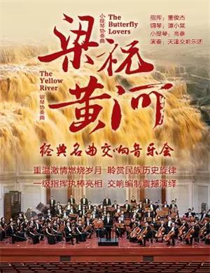 2021黄河梁祝天津音乐会