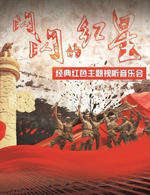 2021闪闪的红星天津音乐会