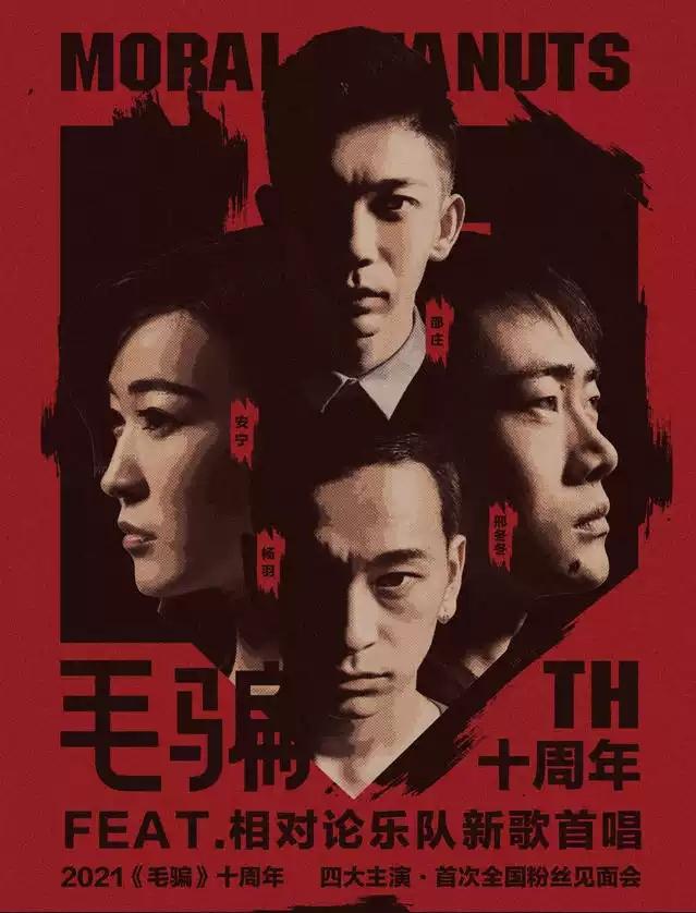 2021《毛骗》十周年·四大主演·首次粉丝见面会 FEAT.相对论乐队新歌首唱 -北京站