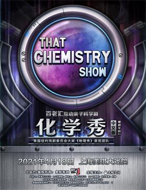 2021科学剧《化学秀》上海站