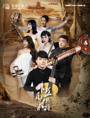 2021非凡丝路乐团珠海音乐会