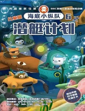 儿童剧《海底小纵队6之潜艇计划》杭州站