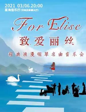 2021致爱丽丝广州音乐会