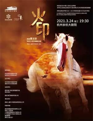 舞台剧《火印》杭州站