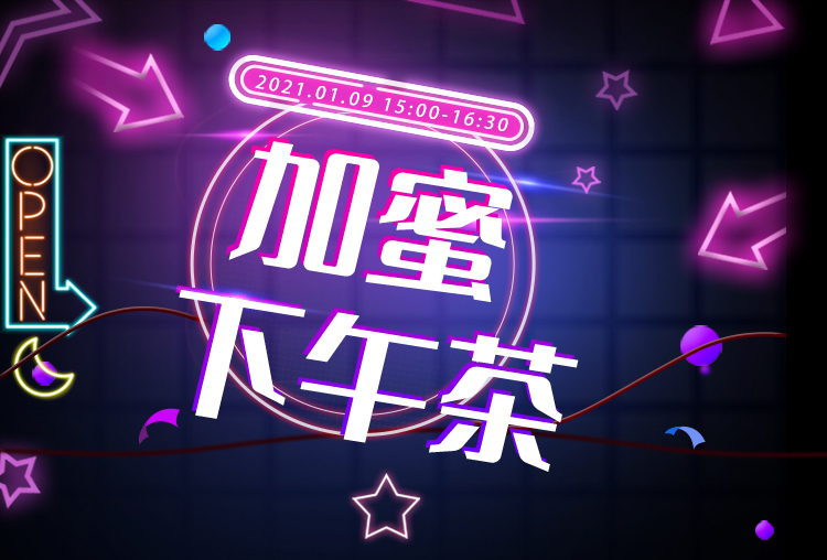 2021加蜜喜剧脱口秀-北京站