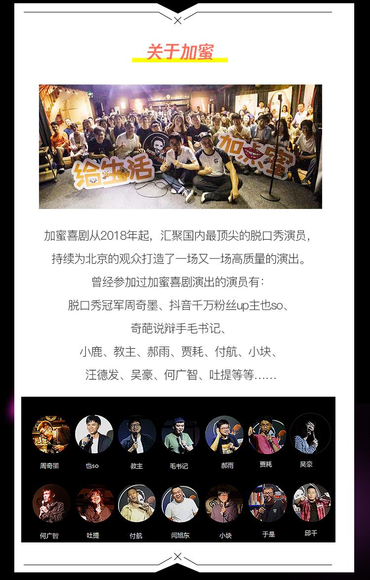 2021西城爆笑周六脱口秀-《加蜜下午茶》【加蜜喜剧】竞品秀-北京站