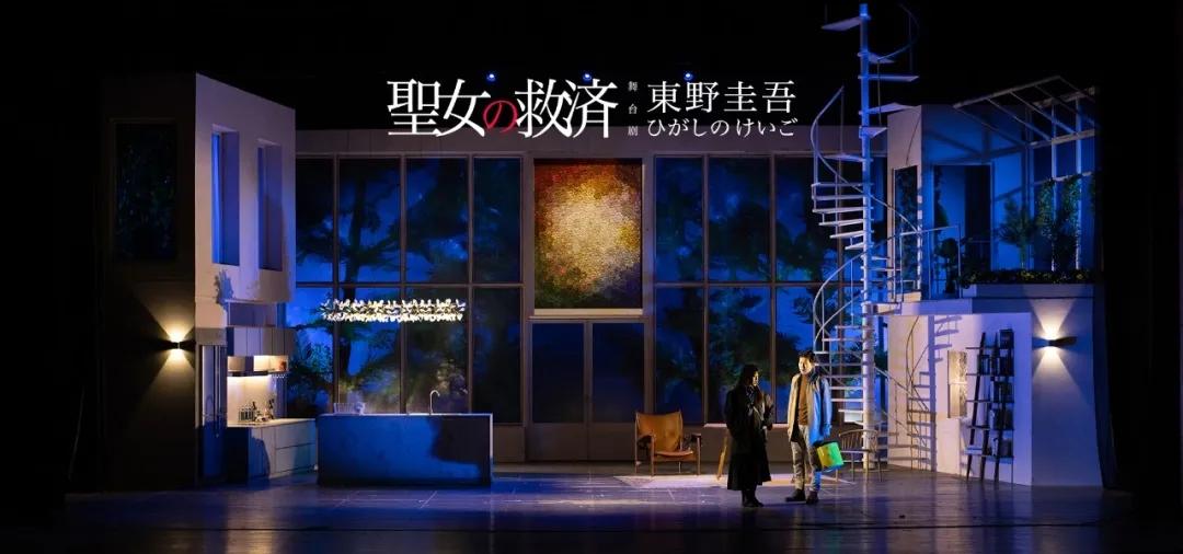 """2021东野圭吾""""神探伽利略""""系列首部悬疑舞台剧《圣女的救济》-宁波站"""