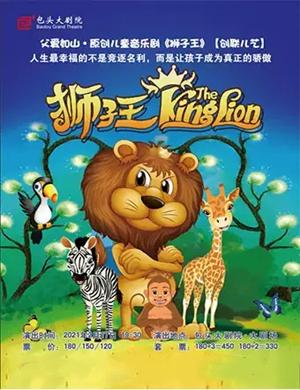 2021儿童剧《狮子王》包头站