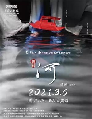2021舞剧《河》宁波站