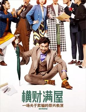 2021舞台剧《横财满屋》北京站