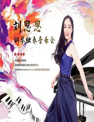 2021刘思思南通音乐会