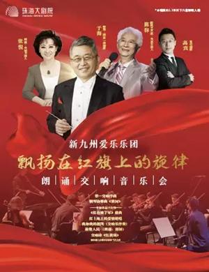 2021飘扬在红旗上的旋律珠海音乐会