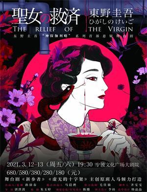 2021舞台剧《圣女的救济》宁波站