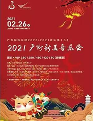 2021广东民族乐团广州新春音乐会