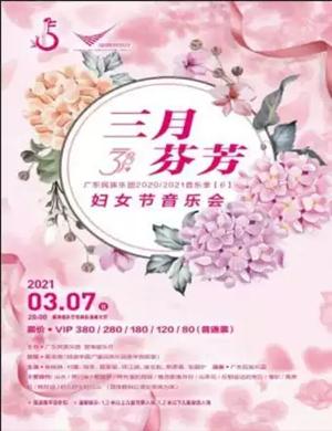 2021广东民族乐团广州音乐会