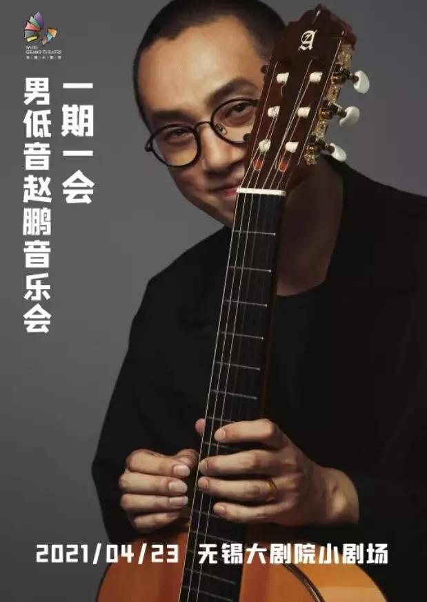 2021赵鹏无锡音乐会