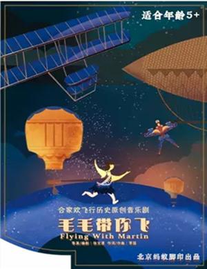 2021音乐剧《毛毛带你飞》北京站