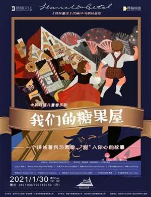 2021音乐剧《我们的糖果屋》株洲站