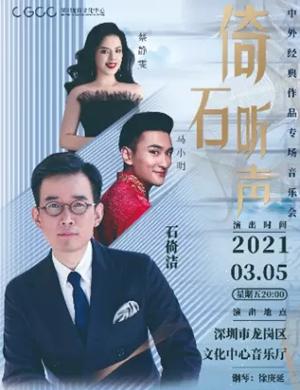 2021倚石听声深圳音乐会