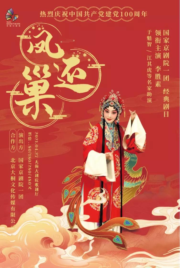 2021京剧传统经典大戏《凤还巢》-无锡站