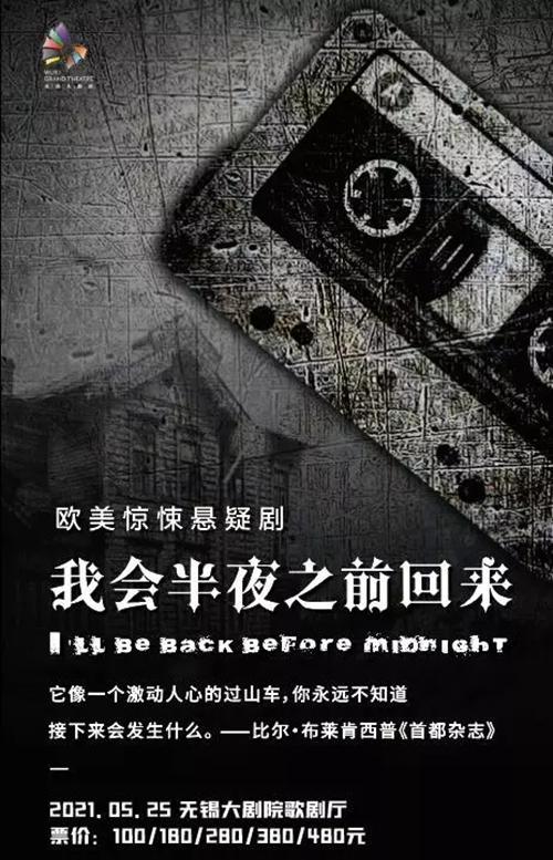 2021世界知名大师彼得·考雷悬疑名剧《我会半夜之前回来》-无锡站