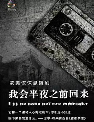 2021悬疑剧《我会半夜之前回来》无锡站