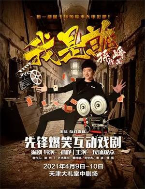 戏剧《我是谁》天津站