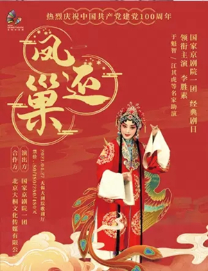 2021京剧《凤还巢》无锡站