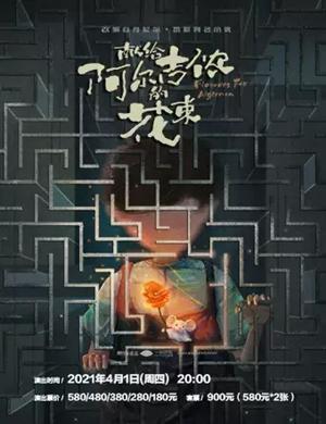 2021音乐剧《献给阿尔吉侬的花束》深圳站