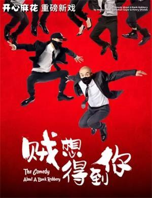 2021舞台剧《贼想得到你》杭州站