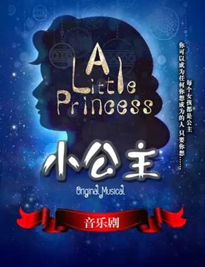 2021音乐剧《小公主》北京站