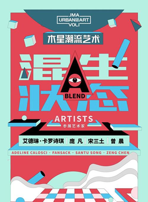 2021JMA潮流艺术:混生状态-深圳站