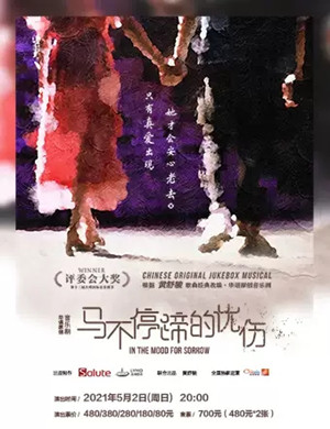 2021音乐剧《马不停蹄的忧伤》深圳站