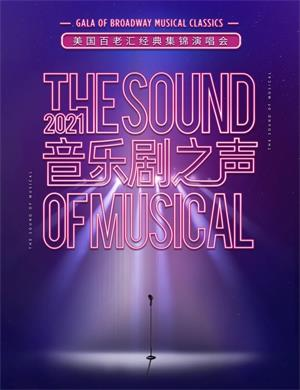 2021音乐剧之声舟山演唱会