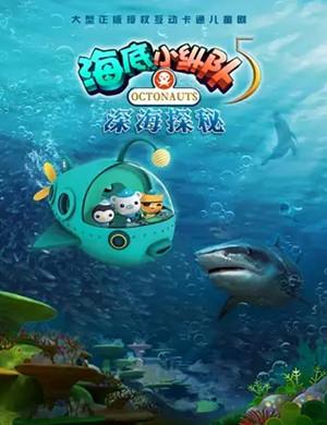 2021儿童剧《海底小纵队5》北京站