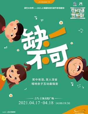 2021音乐剧《缺一不可》上海站