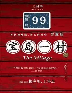 2021话剧《宝岛一村》上海站