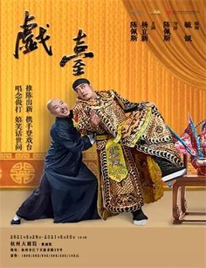 喜剧《戏台》杭州站
