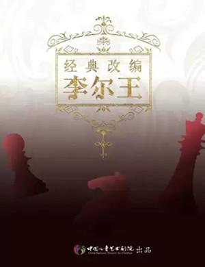 2021话剧《李尔王》北京站