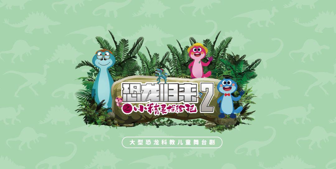 2021儿童剧《恐龙归来之小精灵探险记2》-杭州站