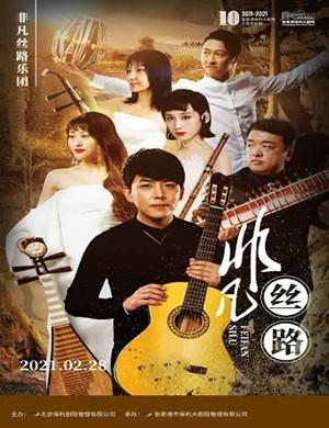 2021非凡丝路乐团张家港音乐会