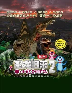 2021儿童剧《恐龙归来之小精灵探险记2》杭州站